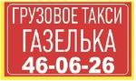 """Смоленское Грузовое Такси """"Газелька""""т.46-06-26"""