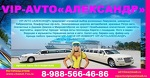 "VIP-AVTO ""АЛЕКС"" - прокат авто, такси"