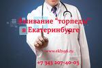 Эспераль-имплант
