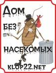 Дом без насекомых