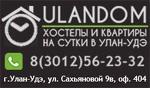Уландом