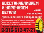 ООО Реноватор
