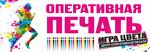 "Центр оперативной печати ""Игра Цвета"""