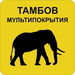 ТАМБОВ МУЛЬТИПОКРЫТИЯ, ООО