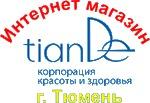 Интернет магазин TianDe-Тюмень