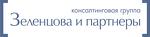 Консалтинговая группа Зеленцова и партнеры