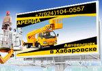 Автовышки в Хабаровске - ИП Карчагин