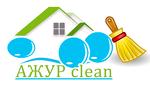 Ажур clean - клининговая компания в Хабаровске