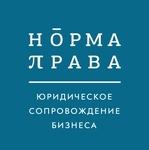 """ООО """"Норма Права"""""""