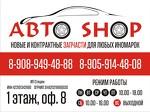 """Автозапчасти для Иномарок """"AutoShop"""""""
