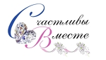 Свадебное агентство «Счастливы вместе»
