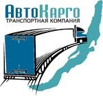 """""""АвтоКарго"""" Транспортная компания, ООО"""