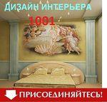 1001 дизайн интерьера