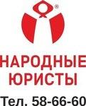 """МОО ЗПП """"Народные юристы"""" г. Чебоксары"""