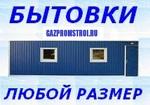 ГазПромСтрой