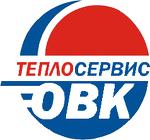Теплосервис-ОВК