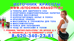 "Интернет-магазин  ""Источник красоты"""
