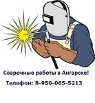 ООО «Сварочные работы в Ангарске»
