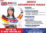 Школа английского языка BRIDGE