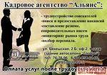 """Кадровое агентство """"Альянс"""""""
