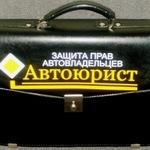 Автоюрист Саранск