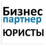 Бизнес Партнёр