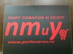 """ООО """"ПТиУ"""""""