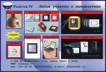 розетка.TV