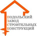 Подольский Завод Строительных Конструкций