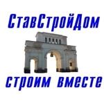 СтавСтройДом