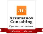 Arzumanov Consulting