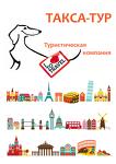 Туристическая компания ТАКСА-ТУР