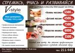 "Центр Здоровья и Красоты ""V-Style"""