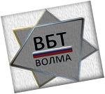 ВБТ-ВОЛМА