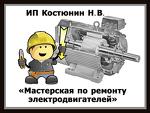 """""""Мастерская по ремонту электродвигателей"""" ИП Костюнин Н.В."""