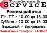 Телефония&service