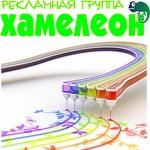"Рекламная группа ""Хамелеон"""