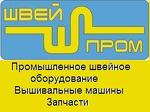 ШВЕЙПРОМ-Иваново (швейное оборудование)
