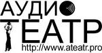 Аудио Театр