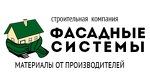 """ООО """"Фасадные Системы"""""""