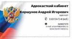 Адвокатский кабинет адвоката Коршунова Андрея Игоревича