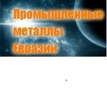 Евразия Промметалл