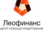 """Леофинанс"" центр помощи кредитования"