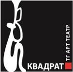 "Театр студия ""Квадрат"""