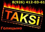 Такси Глобус-Голицыно