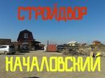 Стройдвор Началовский