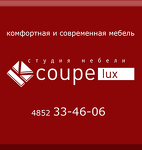 Компания Coupe Lux