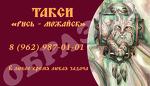 """Такси """"Рысь-Можайск"""""""