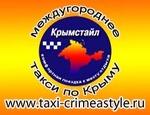 такси Крымстайл