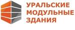Уральские модульные здания ООО